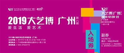 2019大艺博(广州)门票(转曲)-400.jpg